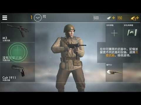 《世界大戰-英雄 World War Heroes》手機遊戲玩法與攻略教學!