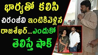 Rajasekhar  went to Chiranjeevi s house with his wife