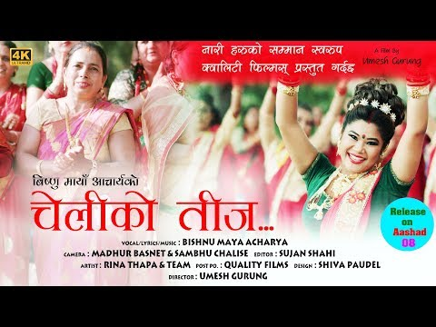 (New Nepali Teej Song | 2075/2018| चेलीको तीज | Cheliko Teej | Bishnu Maya Acharya Ft.Rina Thapa 4k - Duration: 14 minutes.)
