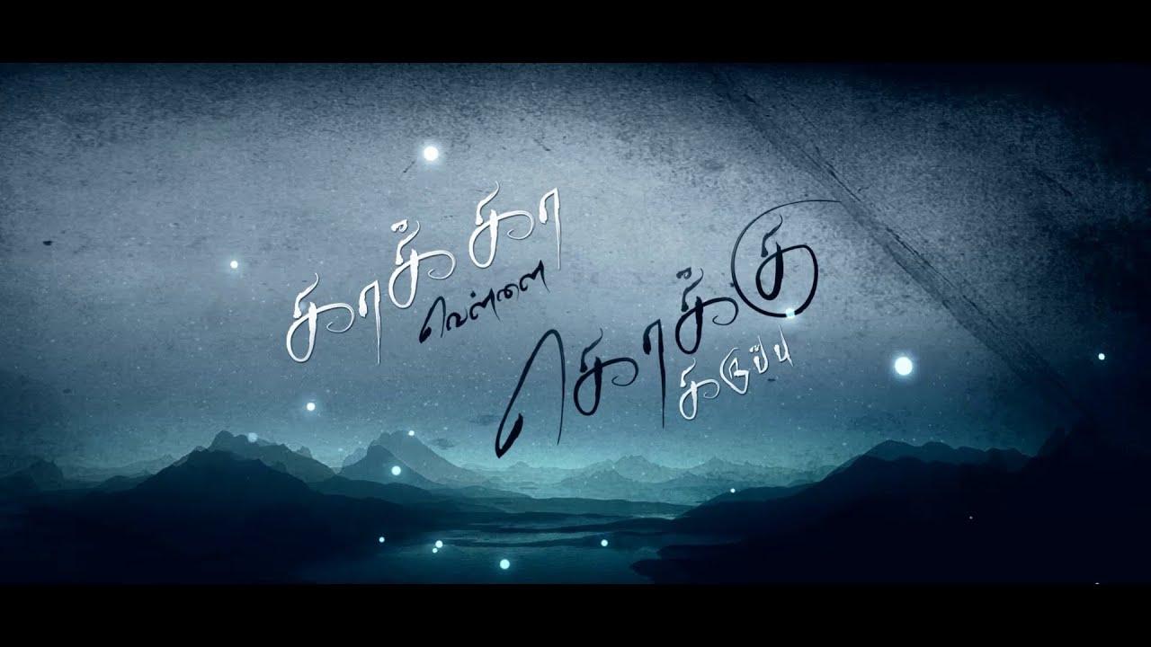 Kaaka Vella Kokku Karuppu – Tamil Short Film