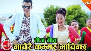 Nacherai Kammar Bhachinchha - Bhadra Oli & Samjhana Gurung Ft. Chanda