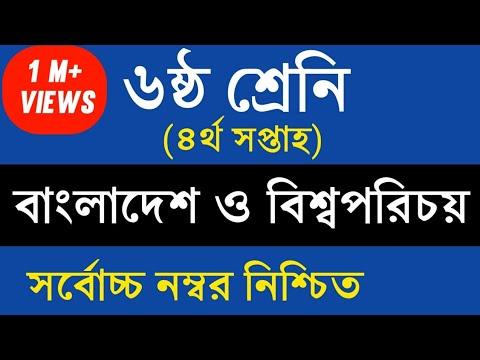 Class 6 Assignment || Bangladesh & Global Studiess || ৬ষ্ঠ শ্রেণির বাংলাদেশ ও বিশ্বপরিচয় এসাইনমেন্ট