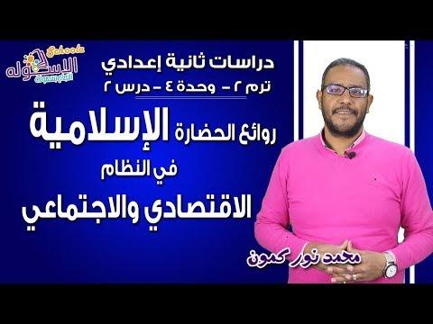 دراسات اجتماعية تانية إعدادي 2019 روائع الحضارة الإسلامية في النظام الاقتصادي  تيرم2-و4-د2  الاسكوله