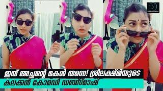Video ഇത് അച്ഛന്റെ മകൾ തന്നെ! ശ്രീലക്ഷ്മിയുടെ കലക്കൻ കോമഡി ഡബ്സ്മാഷ്! Sreelekshmi SreeKumar Dubsmash MP3, 3GP, MP4, WEBM, AVI, FLV Agustus 2018
