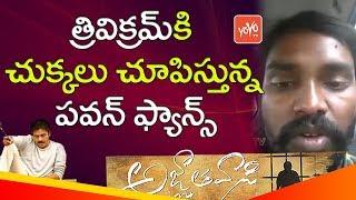 Video Pawan Kalyan Fan Frustration on Trivikram Over Agnathavasi Telugu Movie Public Talk | YOYOTV Channel MP3, 3GP, MP4, WEBM, AVI, FLV Maret 2018