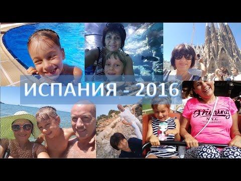 , title : 'Наш отдых в Испании (Часть 1) -  июль 2016 - Николай и Ольга Лобановы'