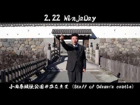 【三重県】2月22日は忍者の日!