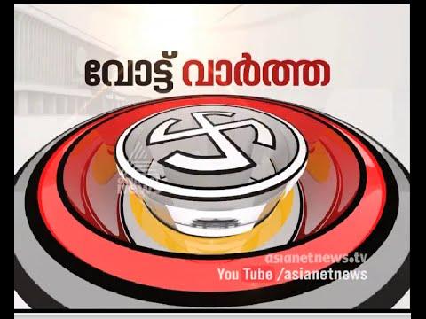 Vote-Vartha-വോട്ട്-വാര്ത്ത-Election-Special-News-9-March-2016-09-03-2016