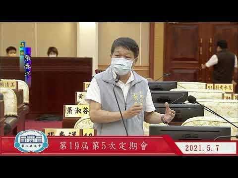 1100507彰化縣議會第19屆第5次定期會(另開Youtube視窗)