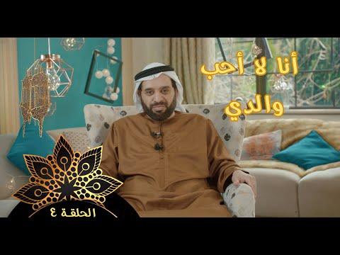 النبي المربي :أنا لا أحب والدي