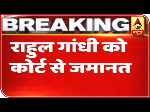 Mumbai Court Grants Rahul Gandhi Bail In RSS Defamation Case | ABP News