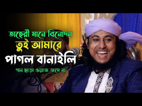 waz tahir || গিয়াস উদ্দিন তাহিরী || তুমি পাগলো বানাইলা আমারে || তাহিরি ওয়াজ করে না গান করে