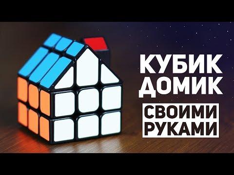 Домик - Кубик Рубика / Самый простой DIУ - DomaVideo.Ru