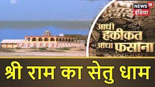 Aadhi Haqeeqat Aadha Fasana   श्री राम का सेतु धाम   News18 India