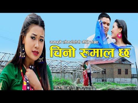 (चिनो रूमाल छ || New Nepali Lok Dohori 2075 || Chino Rumal Chha || Chetan Gotami & Jharana Pun Magar - Duration: 13 minutes.)