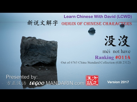 Origin of Chinese Characters - 0114 沒 méi not have - Learn Chinese with Flash Cards