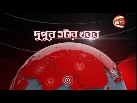 দুপুর ১টার শিরোনাম | ২৪ সেপ্টেম্বর ২০১৮