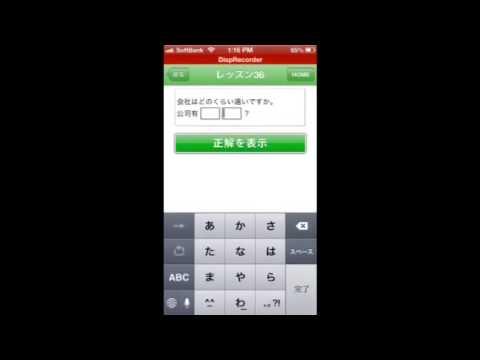 Video of 旺文社 ゼロからカンタン中国語 会話編