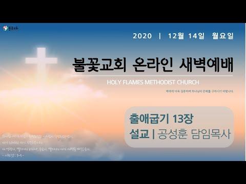 2020년 12월 14일 월요일 새벽예배