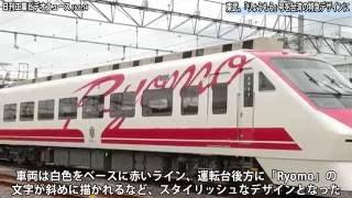 東武鉄道、200型特急「りょうもう」号が台湾特急のデザインに変身(動画あり)