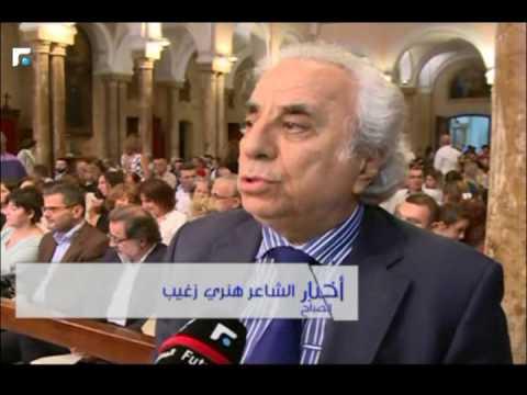 امسية موسيقية في كنيسة القديس يوسف للاوركسترا الفيلهارمونية اللبنانية