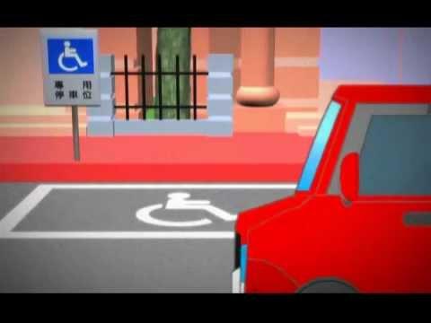 身心障礙專用停車位 管理篇 客語