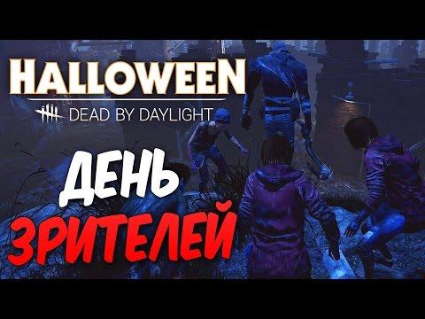 Dead by Daylight — ДЕНЬ ЗРИТЕЛЕЙ [7]! ЗАРАБАТЫВАЕМ БЛАДПОИНТЫ НА ПРЕСТИЖ! (видео)