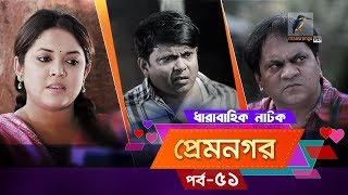 Prem Nogor   EP 51   Bangla Natok   Mir Sabbir, Urmila, Ireen Afroz, Emila   Maasranga TV   2018