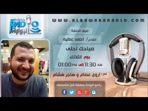 Ahmed Attia - Al Bawaba News Radio