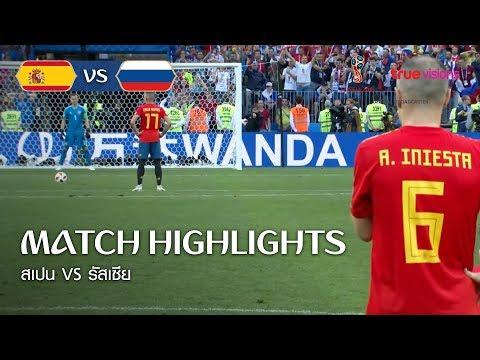 ไฮไลท์ สเปน 3-4 รัสเซีย – ฟุตบอลโลก2018- Match 51
