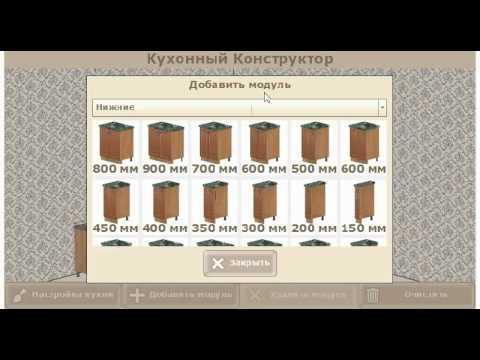 Video of Кухонный Конструктор