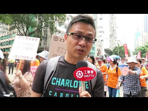 「為權益 爭工道」工聯會「五‧一」大遊行