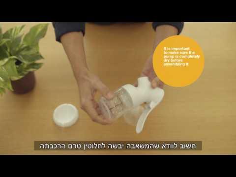 סרטון לניקוי משאבת חלב ידנית