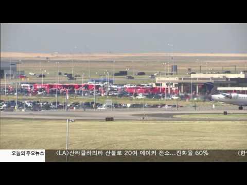 또 유나이티드 항공, 이번에 유아 사고 7.14.17 KBS America News