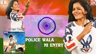 """DIKRA RAKHJE WARDINILAJ - 1st Song -Police Wala Ni Entry - Tejal Thakor Releasing On 4 August 2017Singer:-Tejal ThakorMusic:-Ranjit NadiyaLyrics:-Rajan Rayka,Dhaval MotanProducer:-Om Motion Pictures Ltd.Music Partner :- Musciaa DigitalCOPYRIGHTED By :- Musicaa DigitalTo set Arvind Vegda New Song 2017 - """"POLICE WALE NI ENTRY"""" as your CallertuneAirtel Subscribers Dial 5432116292610Idea Subscribers Dial 567899681071Vodafone Subscribers Dial 5379681071Aircel Subscribers sms DT 6715448 to 53000Tata Docomo Subscribers Dial 5432119681071Uninor Subscribers sms ACT CT 9681071 to 51234MTS Subscribers Dial 6715134Reliance Subscribers Dial 567899681071Note: If you wish to share this video, please make sure you embed the link and share the original source. Please avoid other methods of copying or duplicating the video, and help us support anti-piracy measures in any way you can. Thank you - Musicaa Digital Team"""