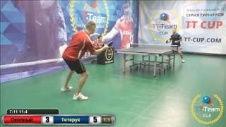 Окопный В. vs Тетерук М.