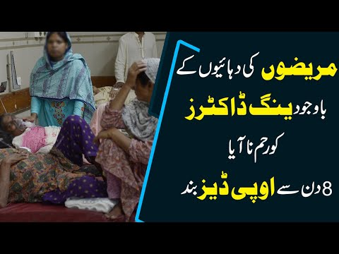 Opds In Hospitals Remain Shut Due To Yda  Protest- Top Story - Lahore News Hd