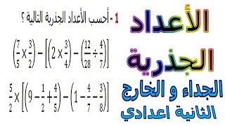 الرياضيات الثانية إعدادي - الأعداد الجذرية الجداء و الخارج تمرين 17