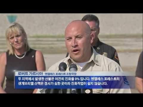 산불 여전히 확산중, 주민 대피령 6.21.16 KBS America News
