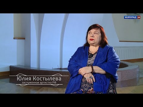 Юлия Костылева, заслуженная артистка РФ. Выпуск от 29.01.2019