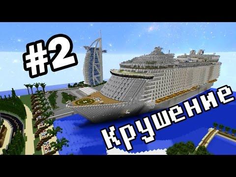 Новый сериал Minecraft \