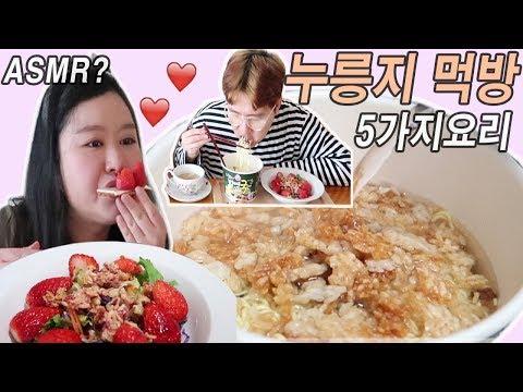 유튜버'레이디하우스' 누룽지ASMR, 누룽지요리 소개
