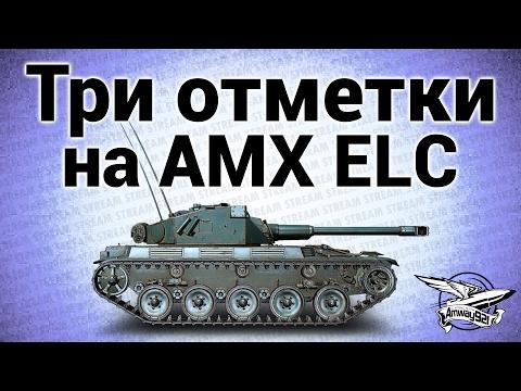 Стрим - Три отметки на АМХ ЕLС пока не понерфили - DomaVideo.Ru