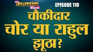 Video Rafale Deal पर Supreme Court के आदेश के बाद क्या करेंगे Rahul? | Lallantop Show | 14 Dec MP3, 3GP, MP4, WEBM, AVI, FLV Desember 2018