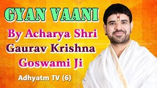 GYAN VAANI | Shradhey Acharya Shri Gaurav Krishna Goswami Ji | Adhyatm TV (6)
