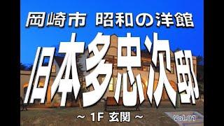 旧本多忠次邸 Vol.1 【1F 玄関】