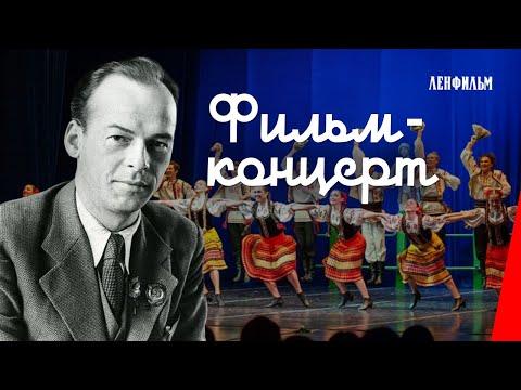 , title : 'Фильм-концерт / Concert Film (1940) фильм смотреть онлайн'