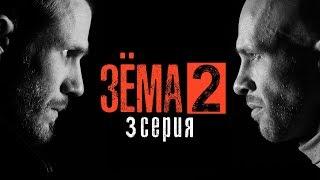 ЗЁМА 2 (Серия 3)