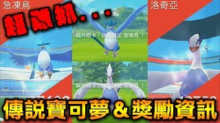 真TM折磨人,耗老半天都抓不到,官方賺死了... http://pokemongolive.com/en/post/legendaryrewards ☆FB:http://goo.gl/CAI3RD ...