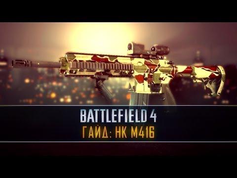 Battlefield 4 ГАЙД: HK M416